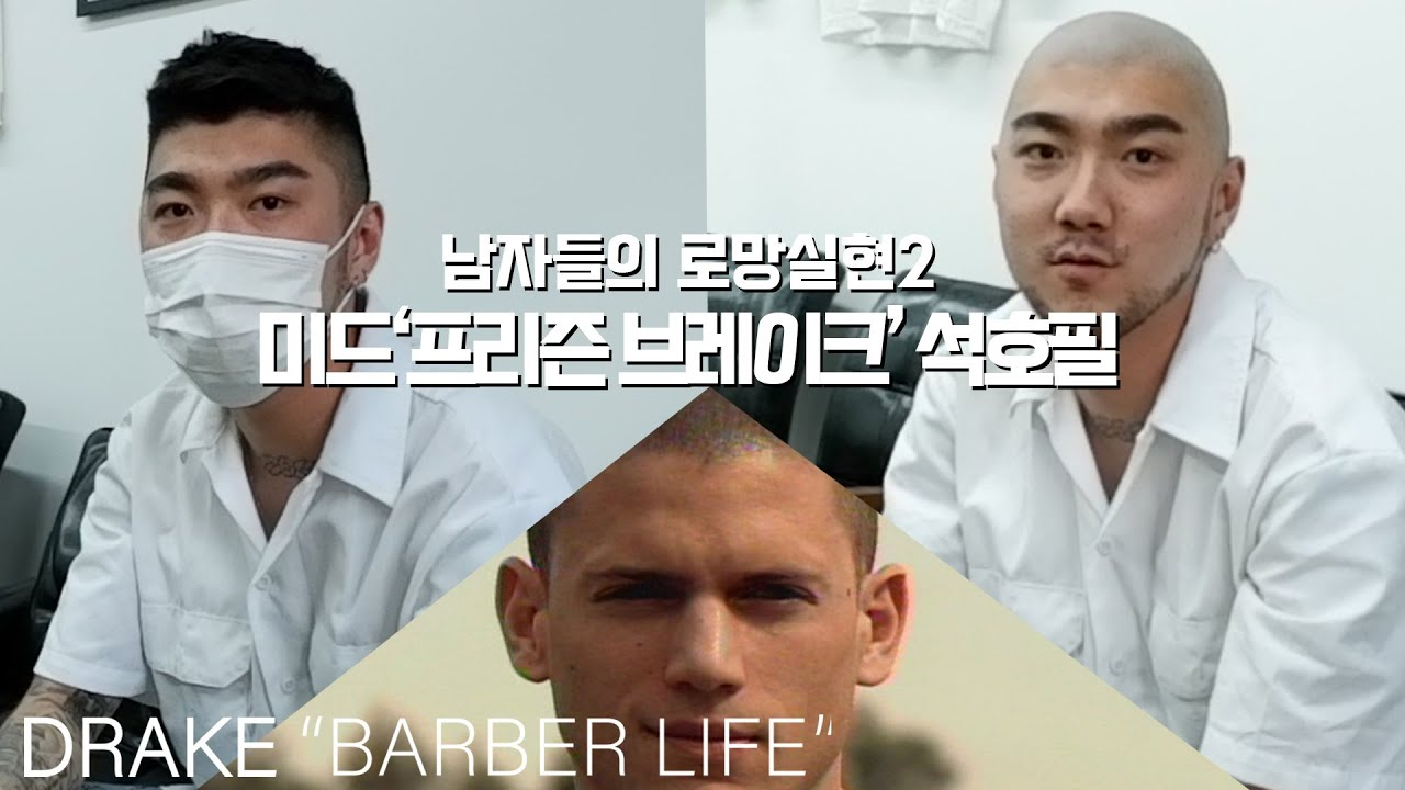 [Drake barberlife] EP.11 남자로 태어났으면 한번쯤은 해보고싶은머리 스킨헤드?! #삭발 #프리즌브레이크 #석호필