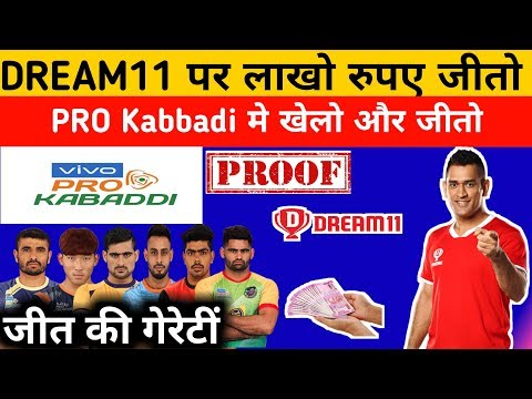 How to win grand league in dream11    Dream11 Team For Kabbadi