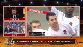 Post Game Show  Super Euroleague Ολυμπιακός-Αναντολού Εφές, Πέμπτη 07/11