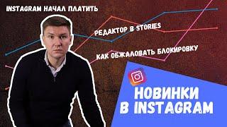 НОВИНКИ В INSTAGRAM – Деньги в Инстаграм, Редактор в Stories, Восстановить Аккаунт в Instagram