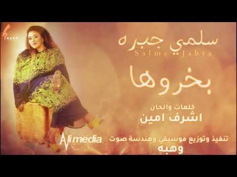 سلمي جبره - بخروها  || New 2020 || اغاني سودانية 2020