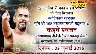 Muradnagar Ghaziabad (U.P) |kadve pravachan|Shri Tarun Sagar Ji Maharaj|Date:-05/07/2015