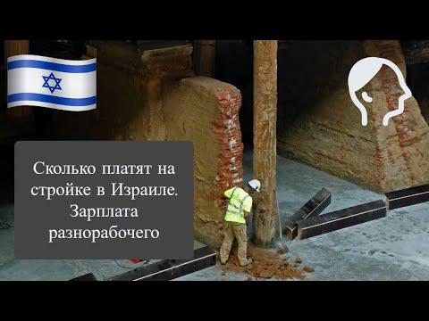 Сколько платят на стройке в Израиле. Зарплата разнорабочего
