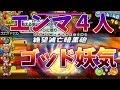 【妖怪ウォッチ3スキヤキ】4種類エンマ+ゴッド妖気でボス瞬殺!