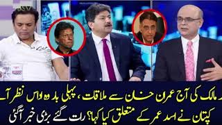 Mohammad Malick Shares Details of his Meeting with Prime Minister Imran Khan