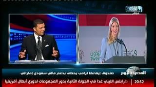 صندوق إيفانكا ترامب يحظى بدعم مالى سعودى إماراتى