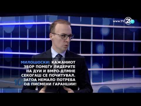 """Милошоски: """"Кажаниот збор помеѓу лидерите на ДУИ и ВМРО-ДПМНЕ секогаш се почитувал"""