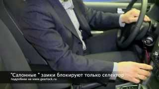 видео Замок на КПП. Энциклопедия автомобилиста Avtomp3.ru