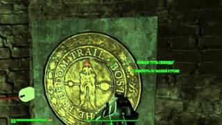 Fallout 4 как открыть дверь дорога к свободе