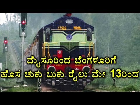 Mysore To BangaloreTrain | Mysore - Hubli Express Starts From May 13th | Oneindia Kannada