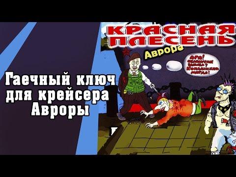 Красная плесень - Гаечный ключ для крейсера Авроры (Альбом 2001)