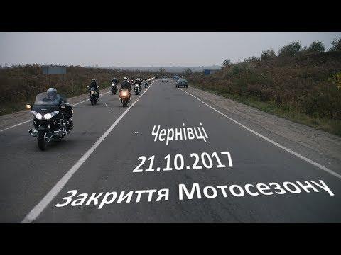 2017.10.21 - Чернівці - Закриття мото-сезону