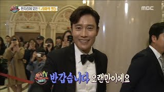 [HOT] Lee Byung-hun Wins the Grand Prize,섹션 TV 20181015