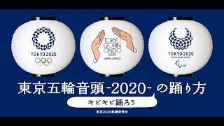 東京五輪音頭-2020- の踊り方 ~キビキビ踊ろう~ / How to dance TOKYO GORIN ONDO 2020 (Quick tempo)