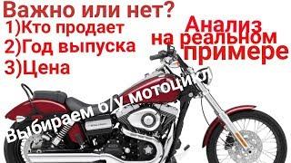 Что важно при покупке б/у мотоцикла? Год, цена, продавец? Проверка перед покупкой Honda VTX1800.