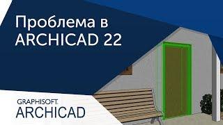 [Урок Archicad] Проблема отображение окон и дверей в Archicad 22