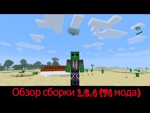 Клиенты майнкрафт 1.7.10, сборки minecraft с модами