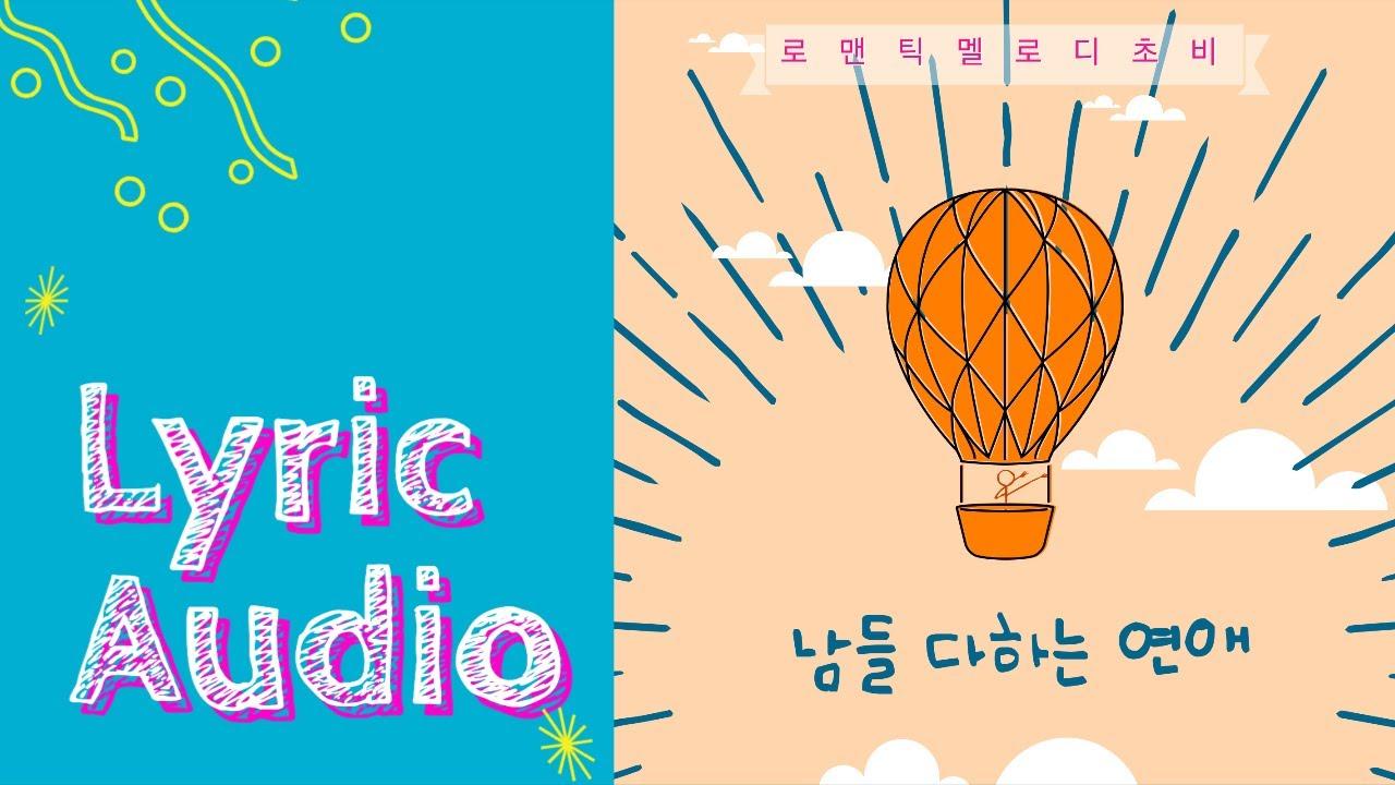 로맨틱멜로디초비 (Romatic Melody Chobi) - 담들 다하는 연애 [Audio]