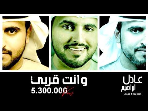 Download عادل ابراهيم -  وانت  قربي  حصريا   | 2015 Mp4 baru