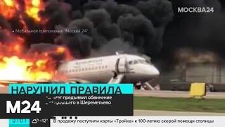 Смотреть видео Командир сгоревшего в Шереметьево SSJ 100 нарушил правила посадки – СК - Москва 24 онлайн