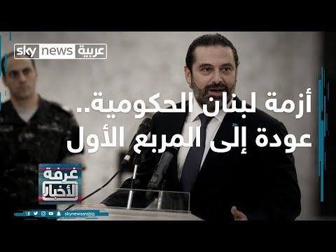 أزمة لبنان الحكومية.. عودة إلى المربع الأول  - نشر قبل 8 ساعة