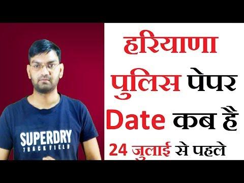 Haryana Police Exam Kb Ho skta Hai - 24 July Se Pahle Ho skta Hai लेकिन कैसे- KTDT