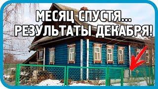 Дом в деревне спустя месяц ГЛОБАЛЬНОЙ УБОРКИ! Результаты декабря 2017!