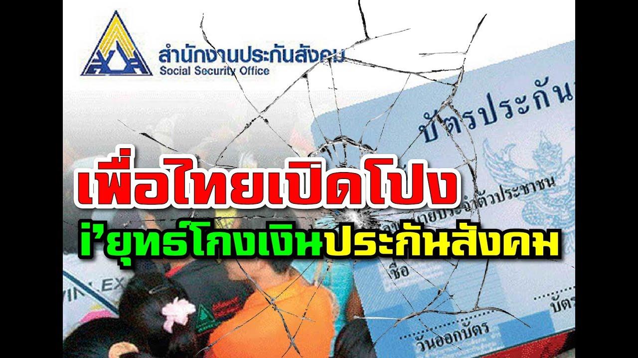 เพื่อไทยเปิดโปงไอ้ยุทธ์โกงเงินประกันสังคม