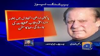 Anti Corruption Ka Nawaz Sharif Say Investigation Ka Faisla