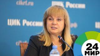 Памфилова: Все материалы о нарушениях в Приморье передадут правоохранителям - МИР 24