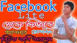 Facebook lite theke Apnar Profile Link Copy Korben Kivabe ? How to copy Facebook lite Profile Link ?