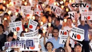 [中国新闻] 媒体焦点:日韩矛盾难调 美媒:日本一意孤行或致双输 | CCTV中文国际