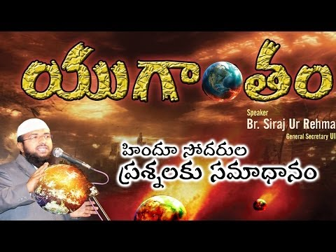 Telugu Islamic speech : Doomsday (యుగాంతం) Question and Answers