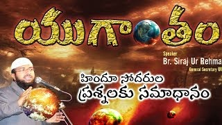 Telugu Islamic speech  Doomsday  Question and Answers
