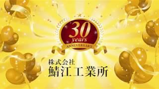 〔企業CM〕株式会社 鯖江工業所 設立30周年篇