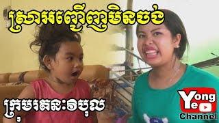 ស្រាអញ្ជើញមិនចង់ ពី ប្រេងកូឡារូបនាគព្រួសភ្លើង, New Comedy from Rathanak Vibol Yong Ye
