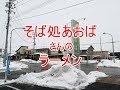 山形ラーメンチャンネル【中山町そば処あおば】さんのラーメン