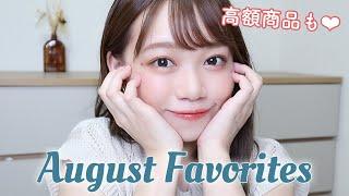 8月のお気に入り♡オススメアイテムや高額商品も✨〜August Favorites 2020〜