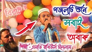 বাচ্চা ছেলেটির গজল শুনে সবাই অবাক এমডি রবিউল ইসলাম | Md Robiul Islam New Gojol 2021