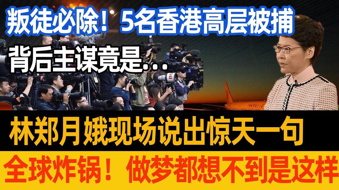 叛徒必除!5名香港高层被捕,背后主谋竟是…… 林郑月娥现场说出惊天一句,全球炸锅!做梦都想不到是这样#香港#林郑月娥#中国#