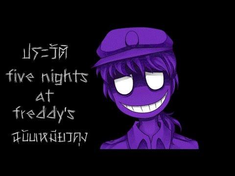 ประวัติ Five Nights at Freddys ฉบับเหมียวคุง