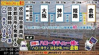 吹田総合車両所京都支所を発車する「倉敷行き ハローィティはるか」(2019/08/24 07:28:04)