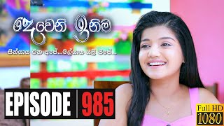 Deweni Inima | Episode 985 15th January 2021 Thumbnail