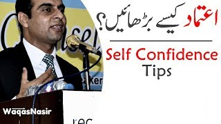 Self Confidence Tips and Advice -By Qasim Ali Shah | In Urdu