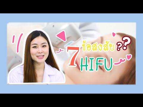 Hifu คืออะไร? 7 ข้อสงสัยเกี่ยวกับ HIFU นวัตกรรมใหม่ด้านความงาม รีวิว ข้อดี ข้อเสีย ไฮฟู่
