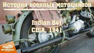 Indian 841 - американский мотоцикл с корнями BMW R71. История военных мотоциклов.