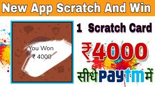 Scartch And win New App 1 Scratch card ₹4000 Instent Paytm Cash