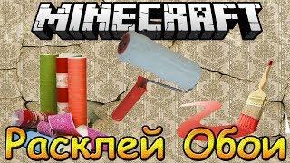 обзор модов Minecraft # 64! РАСКЛЕЙ ОБОИ (Wall paper Mod)