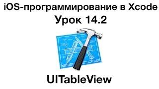 iOS программирование в Xcode  Урок. 14.2 - UITableView