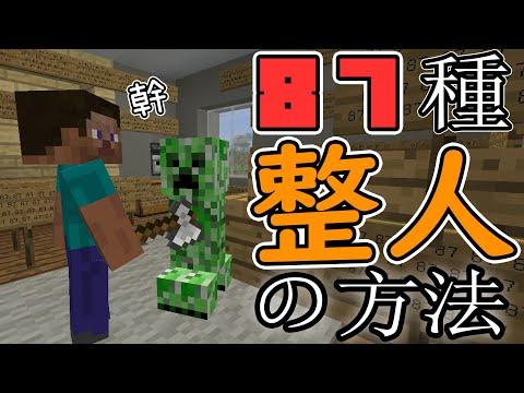 Minecraft87